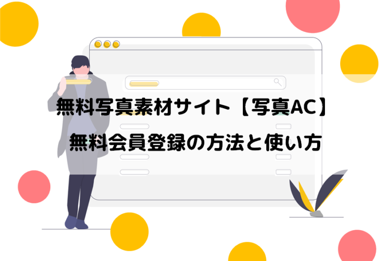 無料写真素材サイト【写真AC】の無料会員登録の方法と使い方