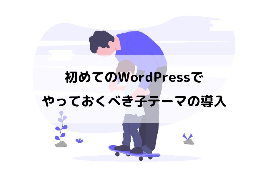 初めてのWordPressでやっておくと良い、子テーマの導入