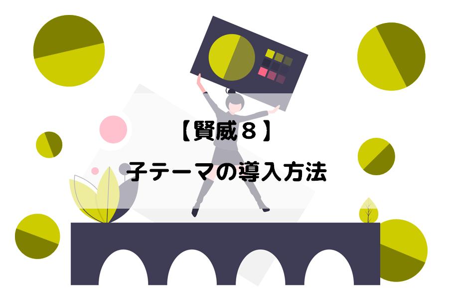 【賢威8】子テーマの導入方法