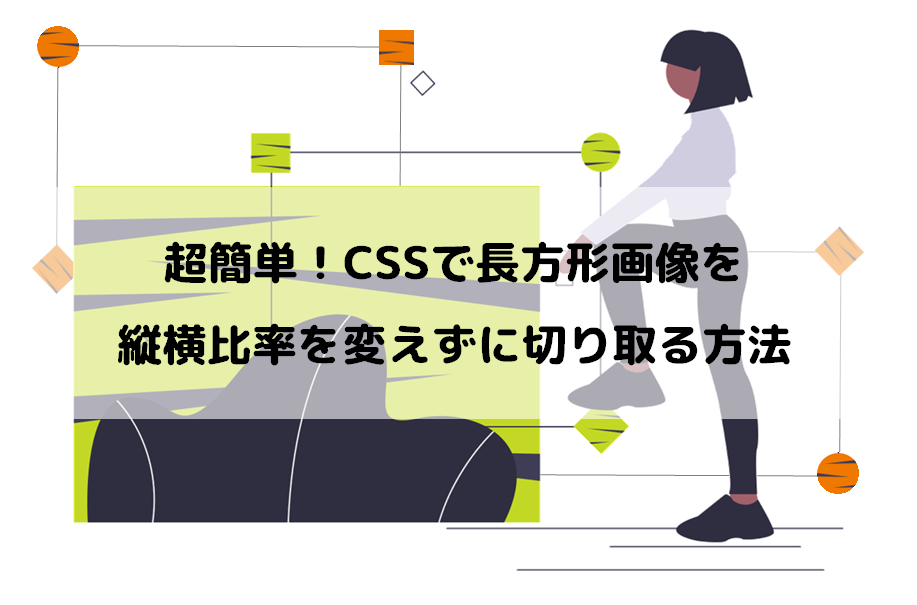 超簡単!CSSで長方形画像を縦横比率を変えずに切り取る方法