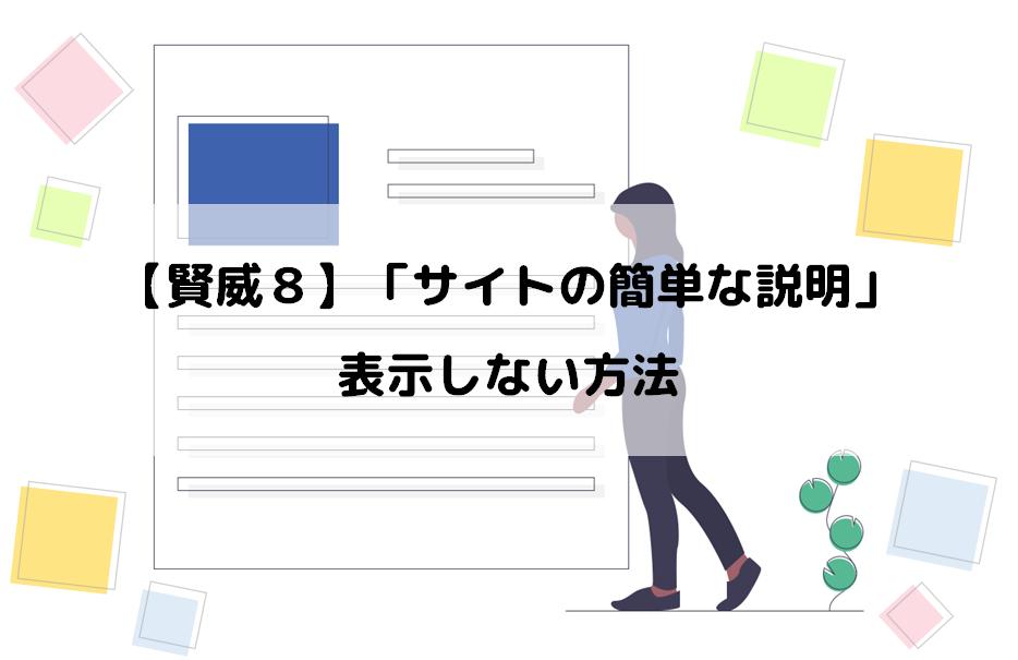 【賢威8】「サイトの簡単な説明」を表示しない方法