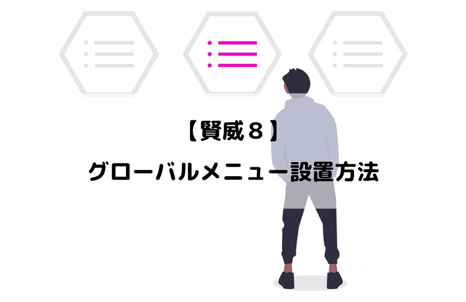 【賢威8】グローバルメニューの設置方法