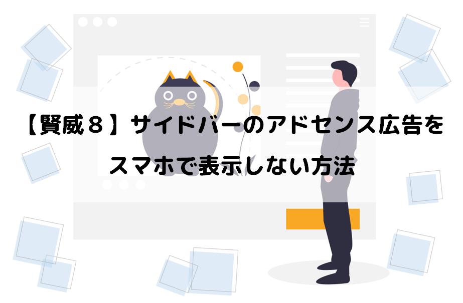 【賢威8】サイドバーのアドセンス広告をスマホで表示しない方法