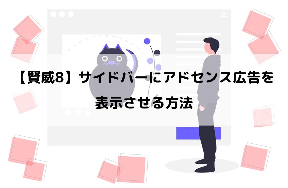 【賢威8】サイドバーにアドセンス広告を表示させる方法