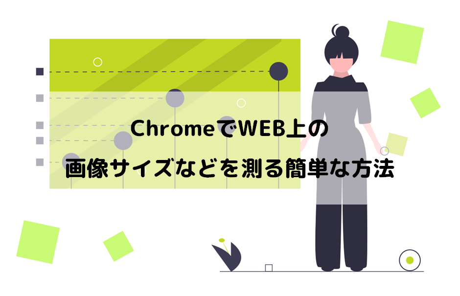 ChromeでWEB上の画像サイズなどを測る簡単な方法