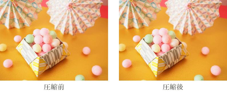 画像サイズを小さくした比較