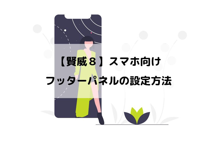 【賢威8】スマホ向けフッターパネルの設定方法