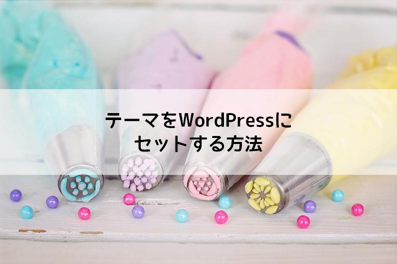 テーマをWordPressにセットする方法