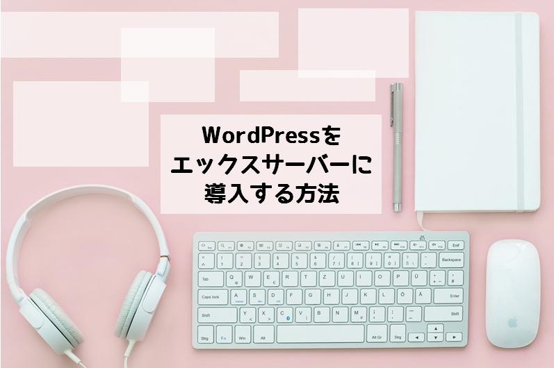 エックスサーバーでWordPressを導入する方法