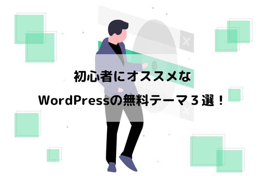 初心者にオススメなWordPressの無料テーマ3選!