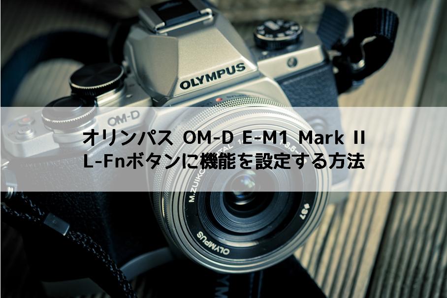OM-D E-M1 Mark IIでレンズのL-Fnボタンに機能を設定する方法