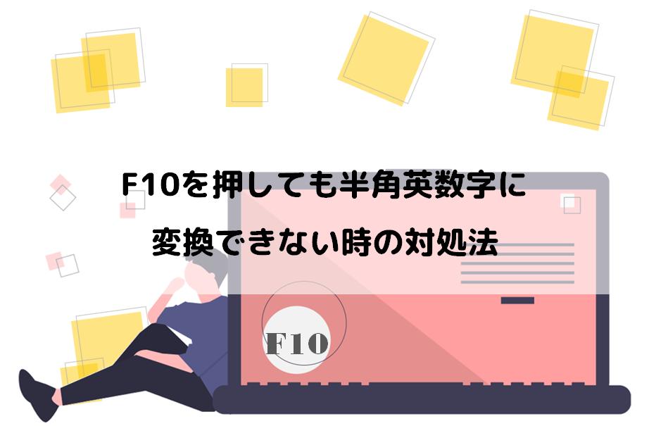 WindowsでF10を押しても半角英数字に変換できない時の対処法