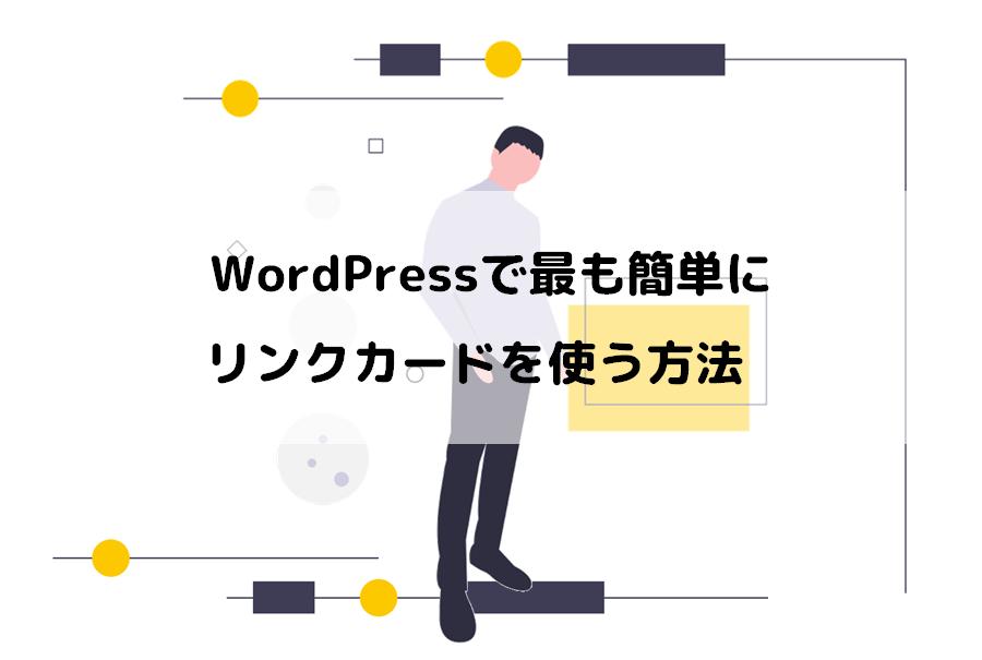 WordPressのブログ記事でリンクカードを使う最も簡単な方法