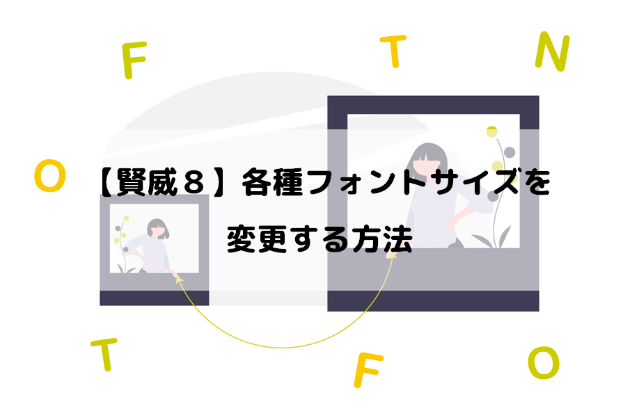 【賢威8】各種フォントサイズを変更する方法
