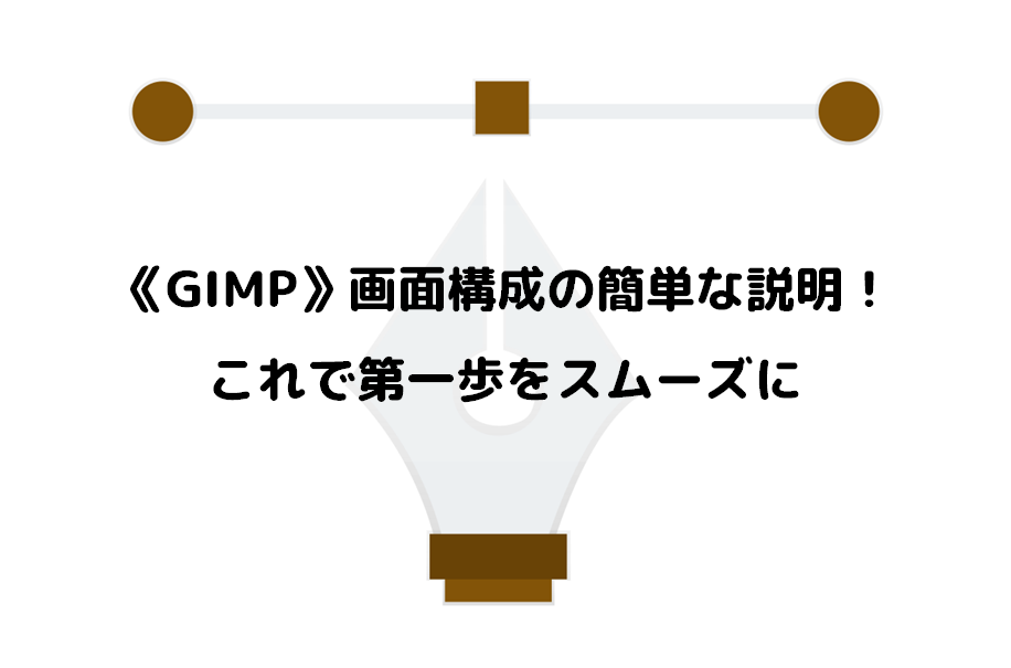 《GIMP》画面構成の簡単な説明!これで第一歩をスムーズに