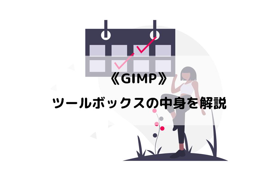 《GIMP》ツールボックスの中身を解説!!