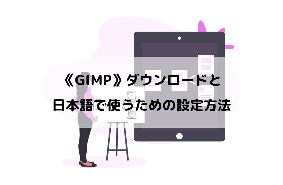 《GIMP》ダウンロードと日本語で使うための設定方法