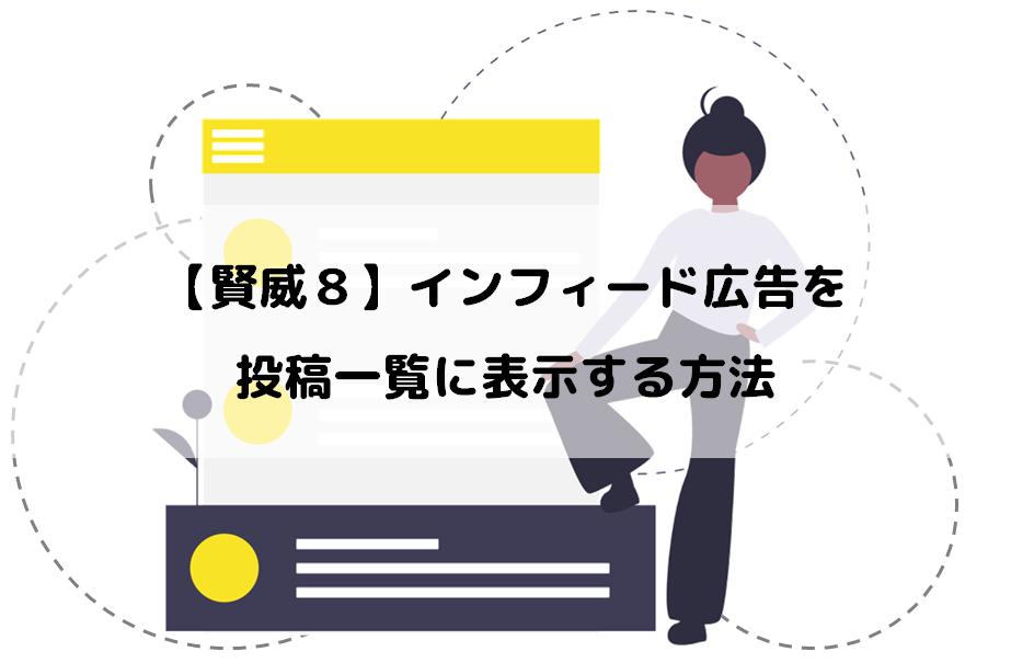 【賢威8】インフィード広告を投稿一覧に表示する方法