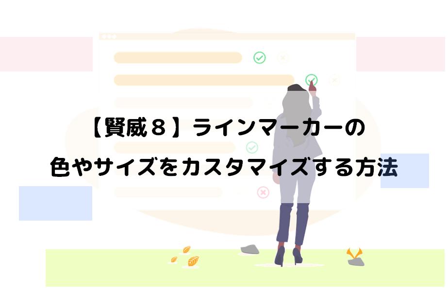 【賢威8】ラインマーカーの色やサイズをカスタマイズする方法