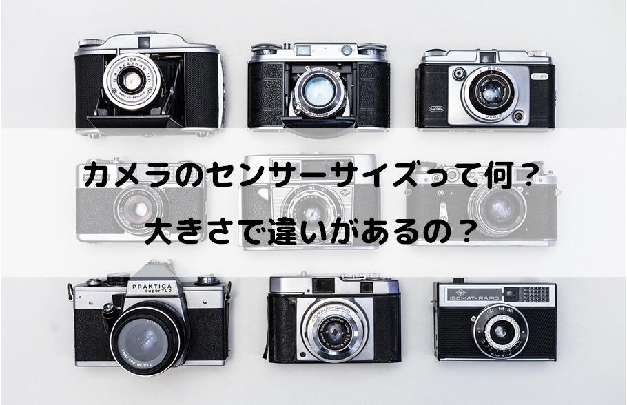 カメラのセンサーサイズって何?大きさで違いがあるの?