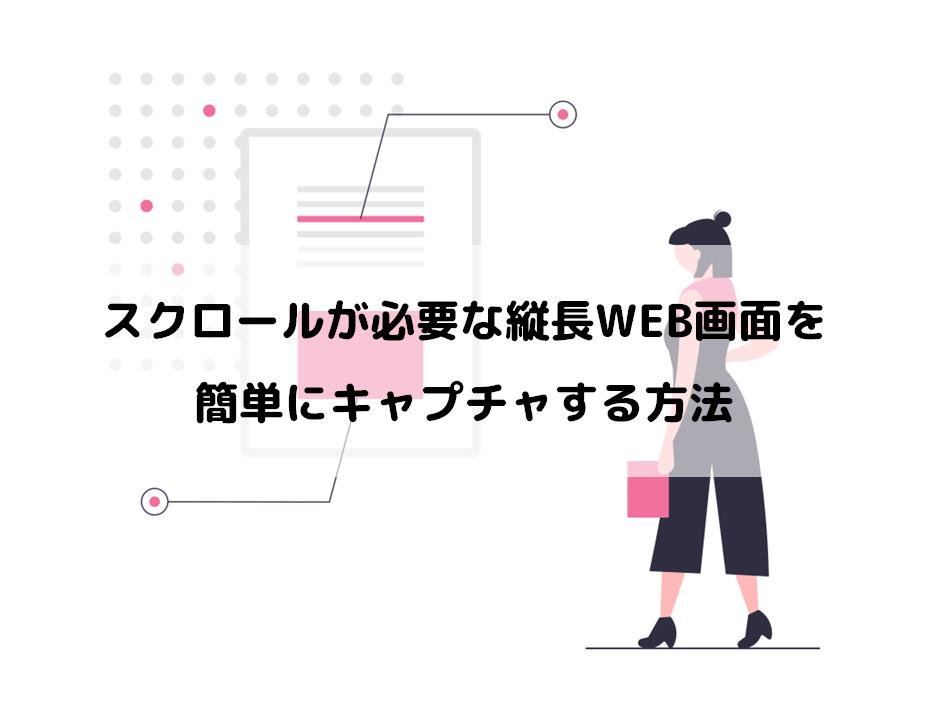 スクロールが必要な縦長WEB画面を簡単にキャプチャする方法