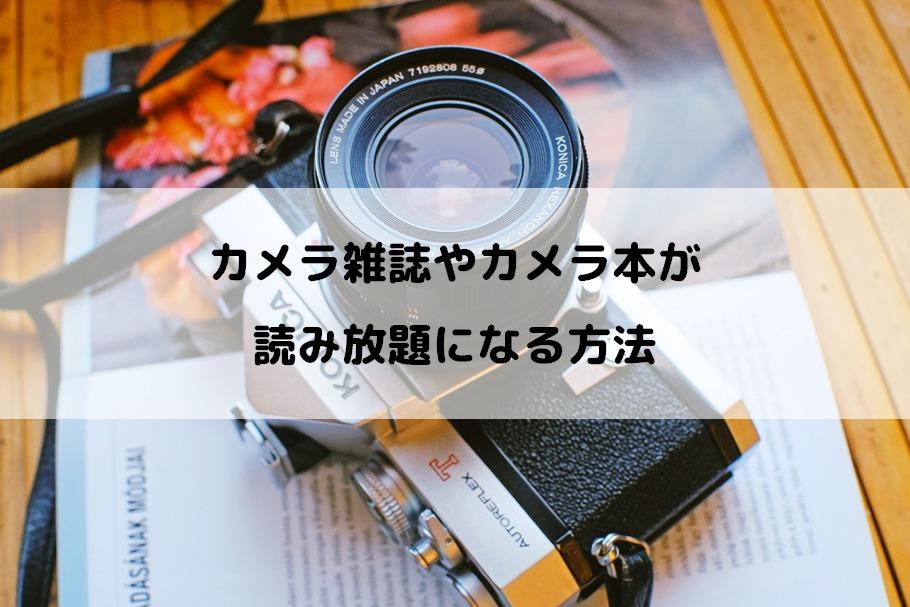カメラ初心者必見!カメラ雑誌やカメラ本が読み放題になる方法