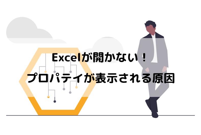 Excelをダブルクリックしても開かず、プロパテイが表示される原因