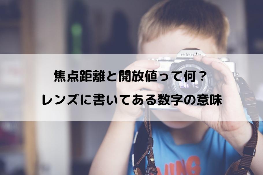 焦点距離と開放値って何?レンズに書いてある数字の意味