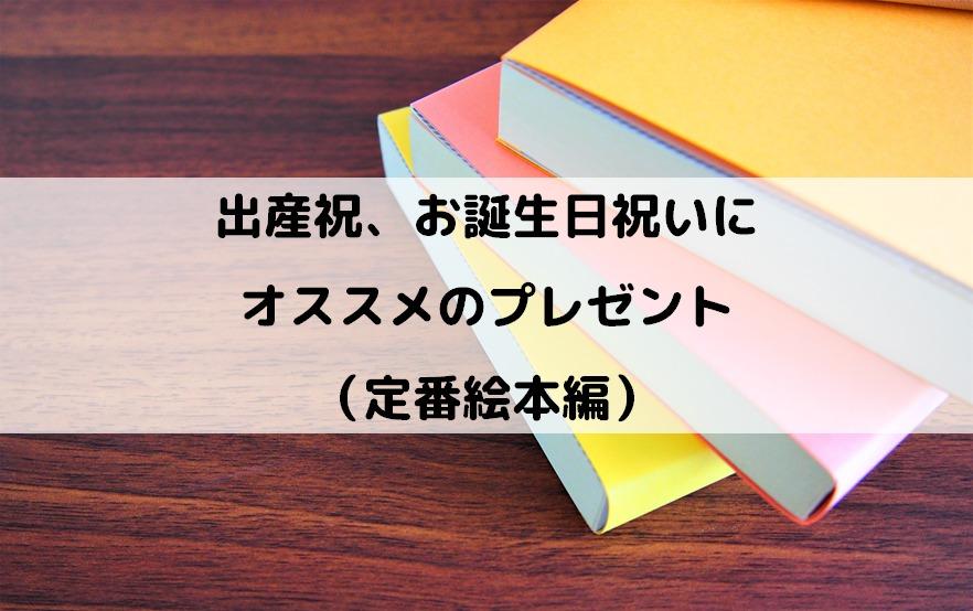 出産祝、お誕生日祝いにオススメのプレゼント(定番絵本編)