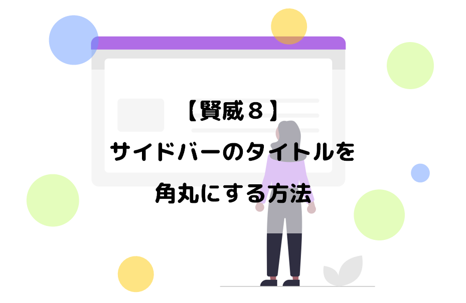 【賢威8】ウィジェットタイトルを角丸にする方法