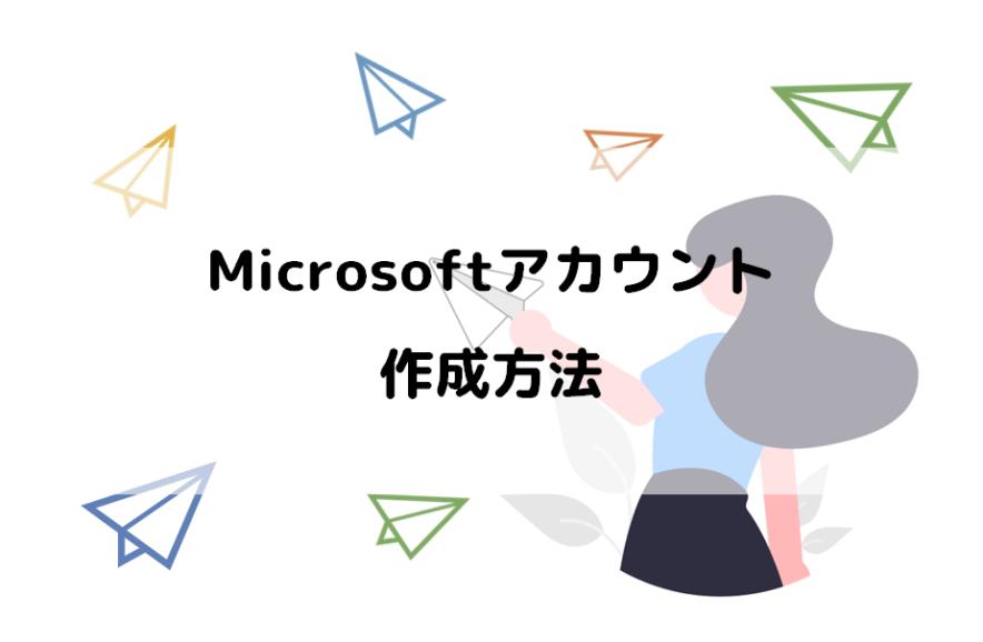 Microsoftアカウント作成方法