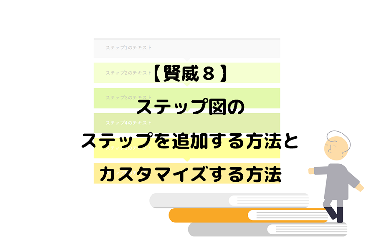 【賢威8】ステップ図のStep5以降のデザインを設定する方法