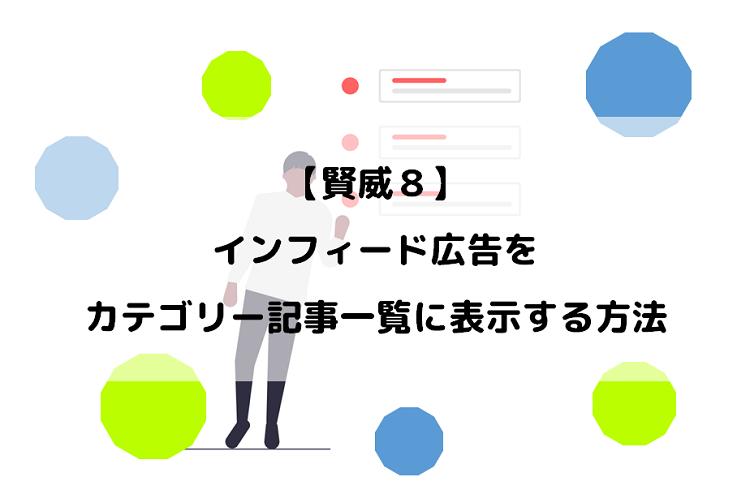 賢威8インフィード広告