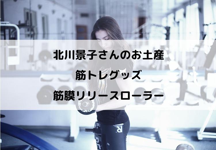 北川景子さんのお土産筋トレグッズ