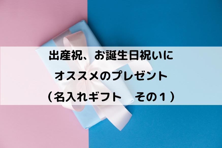 出産祝にオススメのプレゼント(名入れグッズ編)